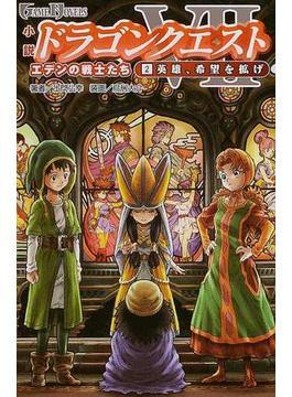 小説ドラゴンクエストⅦ エデンの戦士たち 2 英雄、希望を拡げ(GAME NOVELS(ゲームノベルズ))