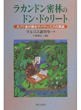 ラカンドン密林のドン・ドゥリート カブト虫が語るサパティスタの寓話