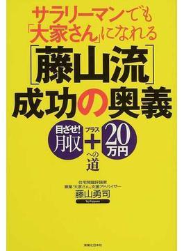 サラリーマンでも「大家さん」になれる〈藤山流〉成功の奥義 目ざせ!月収+20万円への道