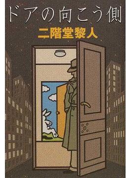 ドアの向こう側