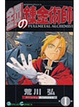 鋼の錬金術師 1 (ガンガンコミックス)(ガンガンコミックス)