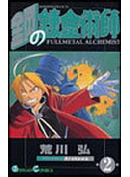 鋼の錬金術師 2 (ガンガンコミックス)(ガンガンコミックス)