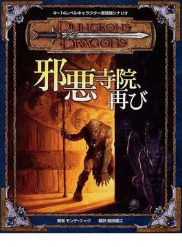 邪悪寺院、再び ダンジョンズ&ドラゴンズ冒険シナリオ 4〜14レベルキャラクター用冒険シナリオ