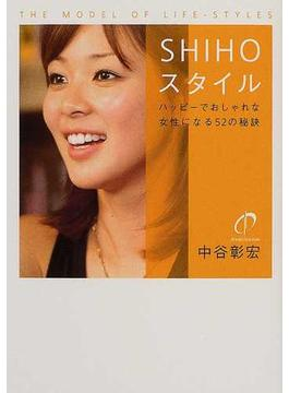 SHIHOスタイル ハッピーでおしゃれな女性になる52の秘訣
