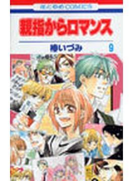 親指からロマンス(花とゆめコミックス) 9巻セット(花とゆめコミックス)