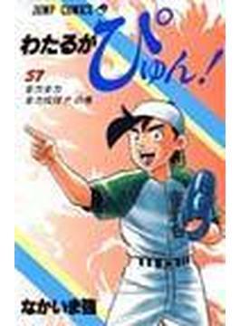わたるがぴゅん! 57 (ジャンプ・コミックス)(ジャンプコミックス)