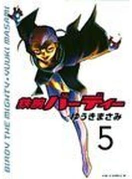 鉄腕バーディー 5 (ヤングサンデーコミックス)(ヤングサンデーコミックス)