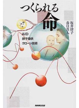 つくられる命 AID・卵子提供・クローン技術