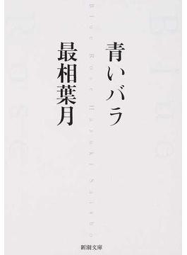 青いバラ(新潮文庫)