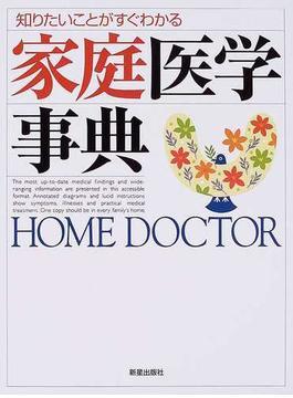 家庭医学事典 知りたいことがすぐわかる 改訂第2版