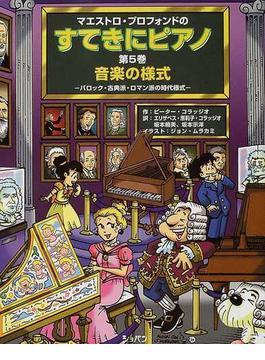 マエストロ・プロフォンドのすてきにピアノ 第5巻