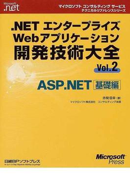 .NETエンタープライズWebアプリケーション開発技術大全 Vol.2 ASP.NET基礎編