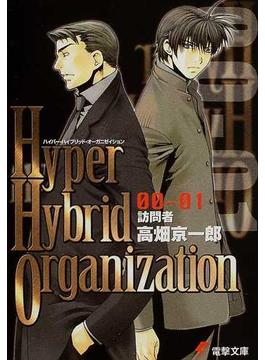 Hyper hybrid organization 00−01 訪問者(電撃文庫)