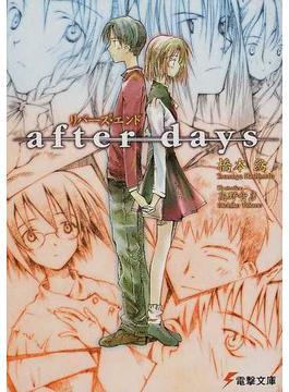 After days リバーズ・エンド(電撃文庫)