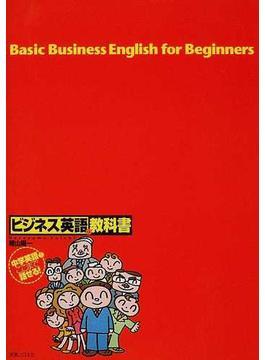 ビジネス英語の教科書 中学英語でここまで話せる!