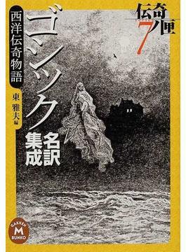 ゴシック名訳集成西洋伝奇物語(学研M文庫)