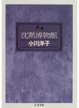 沈黙博物館(ちくま文庫)
