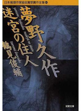 日本推理作家協会賞受賞作全集 63 夢野久作迷宮の住人(双葉文庫)