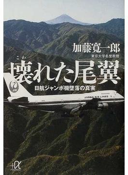 壊れた尾翼 日航ジャンボ機墜落の真実(講談社+α文庫)
