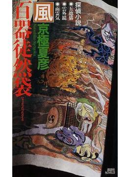 百器徒然袋−風 探偵小説(講談社ノベルス)