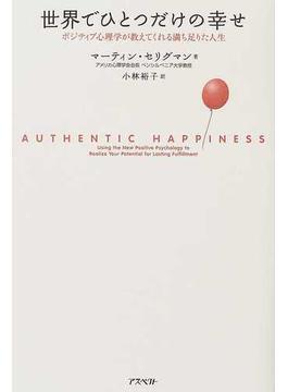 世界でひとつだけの幸せ ポジティブ心理学が教えてくれる満ち足りた人生