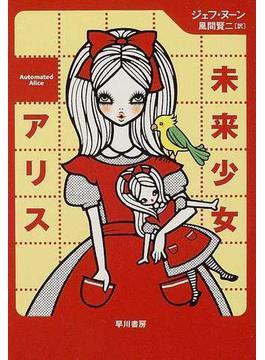 未来少女アリス(ハヤカワ文庫 FT)