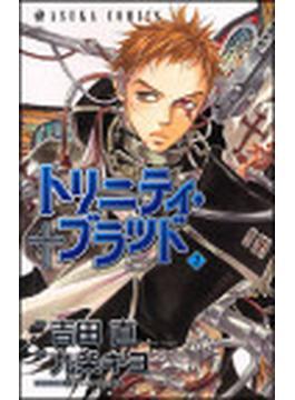 トリニティ・ブラッド 第2巻 (あすかコミックス)(あすかコミックス)