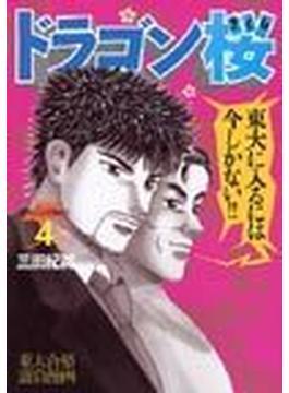ドラゴン桜 4 (モーニングKC)(モーニングKC)