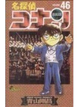 名探偵コナン Volume46 (少年サンデーコミックス)(少年サンデーコミックス)