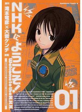 NHKにようこそ! 1 (角川コミックス・エース)(角川コミックス・エース)