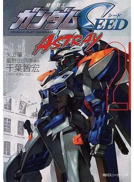 機動戦士ガンダムSEED ASTRAY 2(角川スニーカー文庫)