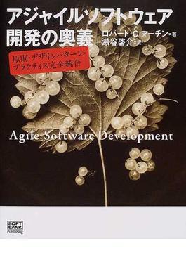 アジャイルソフトウェア開発の奥義 原則・デザインパターン・プラクティス完全統合