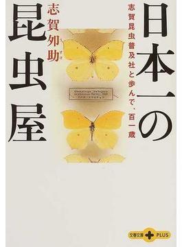 日本一の昆虫屋 志賀昆虫普及社と歩んで、百一歳