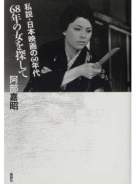 68年の女を探して 私説・日本映画の60年代
