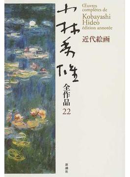 小林秀雄全作品 22 近代絵画