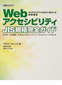 WebアクセシビリティJIS規格完全ガイド 自治体・公共機関・企業のためのバリアフリーなWebサイトの作り方 日経パソコン ウェブコンテンツJIS〈X8341−3〉徹底解説