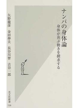 ナンバの身体論 身体が喜ぶ動きを探求する(光文社新書)
