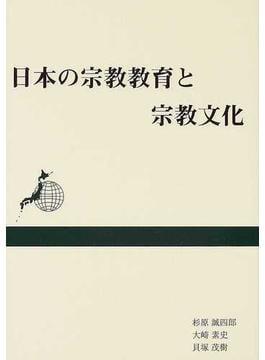 日本の宗教教育と宗教文化