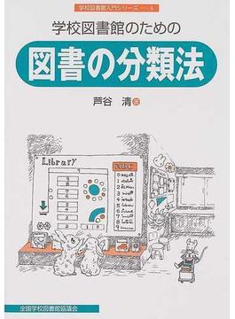 学校図書館のための図書の分類法
