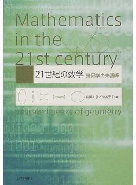 21世紀の数学 幾何学の未踏峰