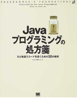 Javaプログラミングの処方箋 ひと味違うコードを書くための50の鉄則