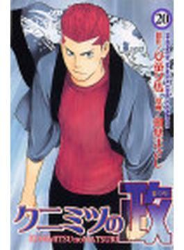クニミツの政 20 (講談社コミックス)(少年マガジンKC)