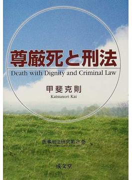 尊厳死と刑法