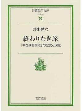 終わりなき旅 「中国残留孤児」の歴史と現在(岩波現代文庫)