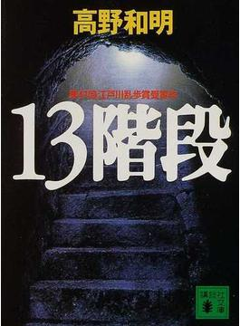 13階段(講談社文庫)