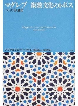 マグレブ複数文化のトポス ハティビ評論集