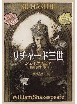 リチャード三世 改版(新潮文庫)