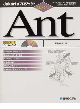 カンタンAnt データタイプ、タスクを徹底攻略Apache Antプロジェクト
