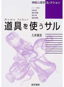 道具を使うサル Homo faber