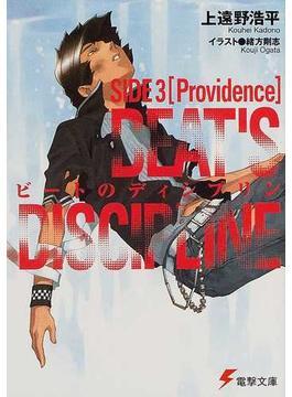 ビートのディシプリン Side3 Providence(電撃文庫)